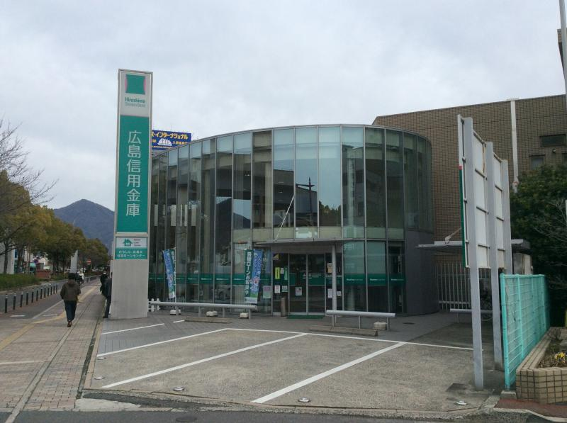 広島 信用 金庫